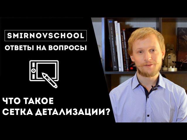 ЧТО ТАКОЕ СЕТКА ДЕТАЛИЗАЦИИ Ответы на вопросы. Smirnov School.