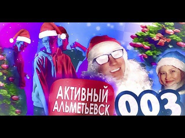 АКТИВНЫЙ АЛЬМЕТЬЕВСК 003 Старый Новый год Акция школьникам АНИ Ёлка как Ирина Шейк Кафе Chicken
