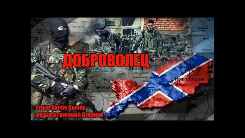 Артём Сычёв - Доброволец | Клип | Песня про Донбасс