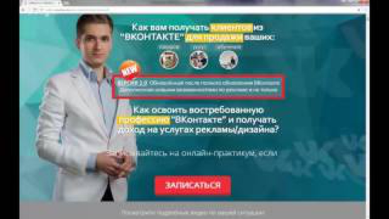 вебинар2. SMM: Продажи ВКонтакте