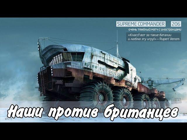 Supreme Commander Forged Alliance [206] 5v5 Сложный матч наших против британцев
