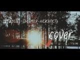 Наргиз-ты моя нежность(by Tanya Dmitrik)