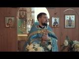 О.Димитрий Корнеев. Проповедь в день Покрова Пресвятой Богородицы