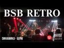 DИНАМИКА - Шум (Live, BSB Retro, 03.02.2018)
