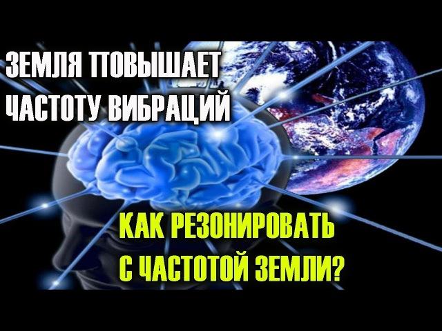 Повышение Частоты Вибраций Земли. Частота Шумана - Это Биоритмы Земли и Ритмы Мозга Человека