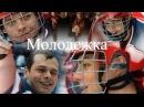 Все мы разные, хоккей один [Молодежка]