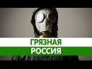 Самый ГРЯЗНЫЙ ГОРОД России. Экологические проблемы и загрязнение окружающей среды