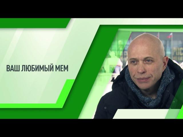 Сергей Дружко: о жизни на Марсе и правилах хайпа