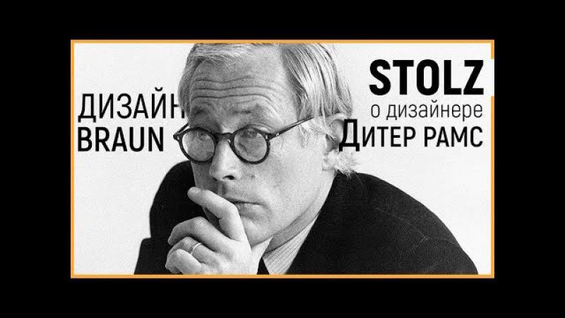 Дитер Рамс и дизайн Браун Лучший блендер Braun