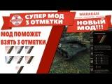 НОВЫЙ МОД, ПОЗВОЛИТ ВАМ ЛЕГКО БРАТЬ 3 ОТМЕТКИ НА СТВОЛЕ WOT, ЕГО НЕТ в МОДПАКАХ ВОТ! World of Tanks