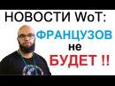 АКЦИИ WoT: День Артилерии! ФРАНЦУЗОВ НЕ БУДЕТ!! Снова Танковые Асы!