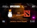 Kinguin vs Kingdra EPICENTER XL EU game 1 Maelstorm Autodestruction