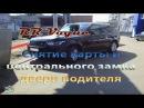 Снятие карты двери водителя и ЦЗ Range Rover Vogue 3 0cdi