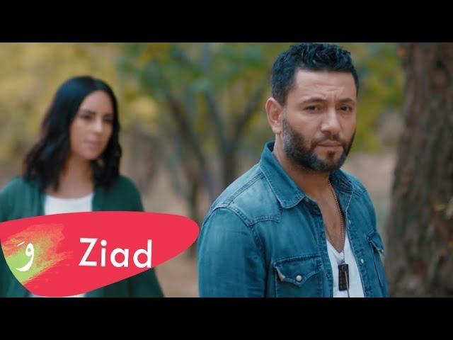 Ziad Bourji - Shou Helou [Music Video] زياد برجي - شو حلو