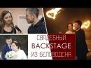 Vlog2. Как мы ездили снимать свадьбу в Беловодск