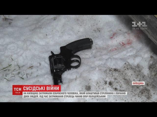 На Киевщине перепалка учасника АТО со своим соседом закончилась стрельбой и взрывами гранат (на укр. яз.)