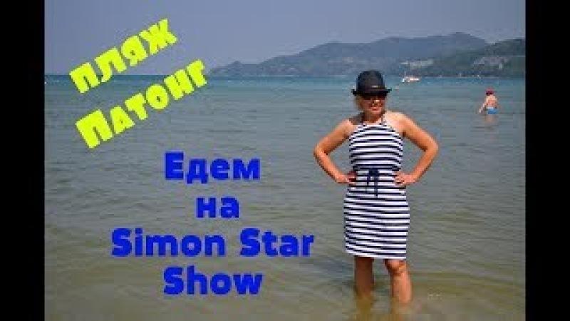Идем на пляж Патонг Шоу Кабаре Саймон Стар смотреть онлайн без регистрации