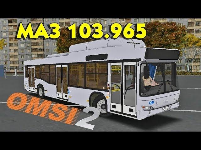 Автобус МАЗ 103.965 для OMSI 2