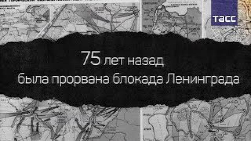 75 лет назад была прорвана блокада Ленинграда