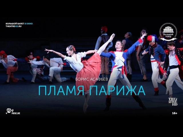 «ПЛАМЯ ПАРИЖА». Большой балет в кино 2017-18