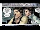 Комикс «Звездные Войны. Скайуокер наносит удар». 2 часть.
