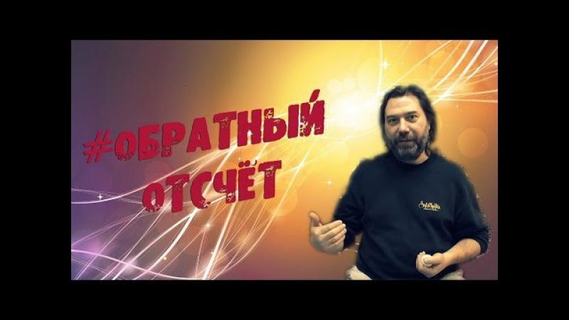 Обратный Отсчёт. Практика выпуск 25. Дмитрий Бартенев.