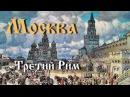 Москва Третий Рим фильм Аркадия Мамонтова 2017