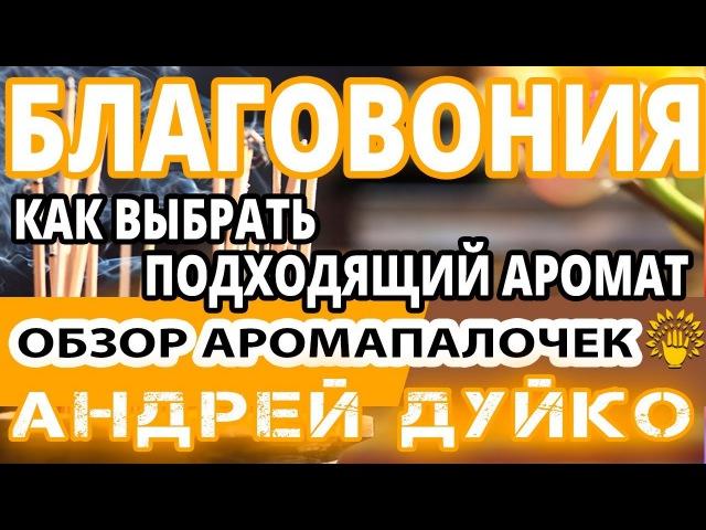 Обзор аромапалочек от Андрея Дуйко поможет подобрать подходящие вам благовония