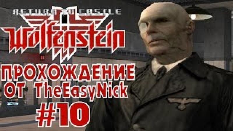 Return to Castle Wolfenstein. Прохождение. 10. X-лаборатории.