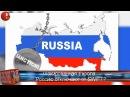 ОШАРАШЕННАЯ Европа Россия отключается от SWIFT Новости Мира HOT NEWS TV