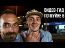 Видео-гид по Муйне - 6 с Полковником Вьетнамом! Жрем сырых устриц в Боке в Муйне