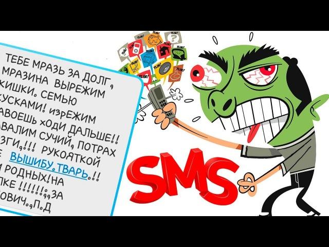 Зек-коллектор шлет должникам sms-угрозы