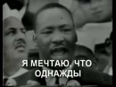 Мартин Лютер Кинг У меня есть мечта!
