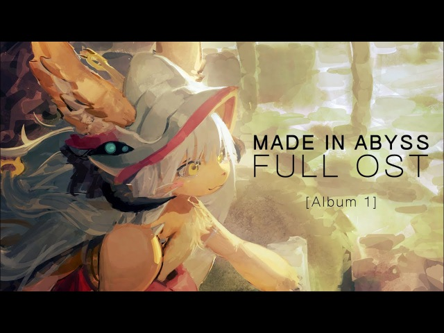 【Full OST】- Made In Abyss - [Album 1] ╱【原聲帶】來自深淵