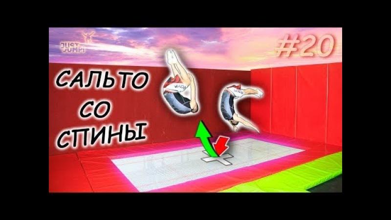 Как Сделать Сальто Со Спины Прыжки На Батуте! Обучалка 20