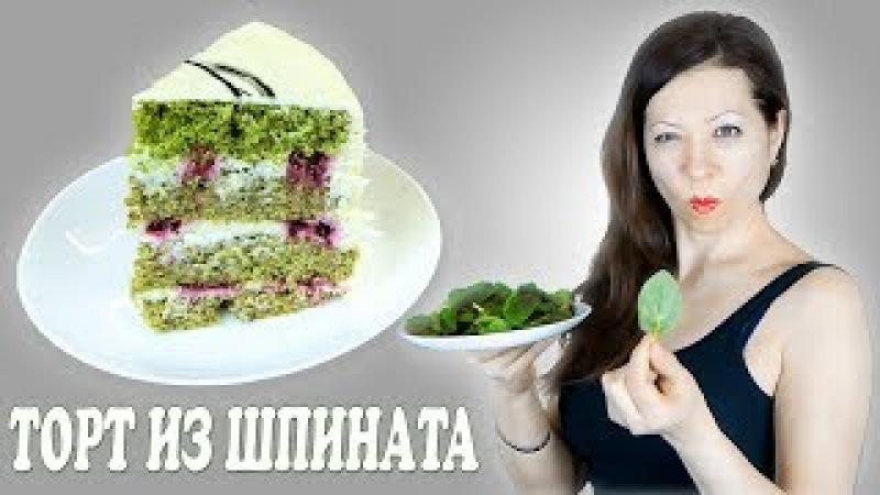 ЗЕЛЕНЫЙ торт из ШПИНАТА. Свежий или замороженый шпинат лучше Все СЕКРЕТЫ приготовления. ТОРТА Шрека