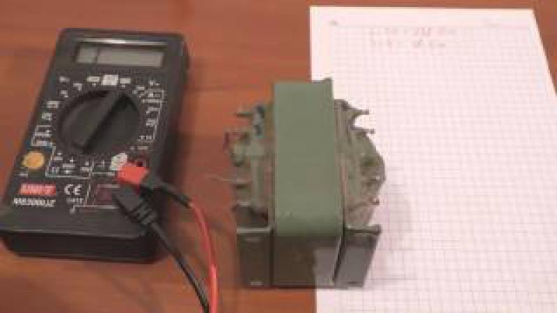 Как найти первичную обмотку трансформатора