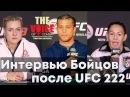 Интервью Браяна Ортеги Крис Сайборг Яны Куницкой после UFC 222 Голос ММА bynthdm hfzyf jhntub rhbc cfq jhu zys reybwrjq g