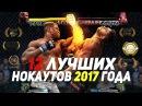 Лучшие нокауты 2017 года kexibt yjrfens 2017 ujlf