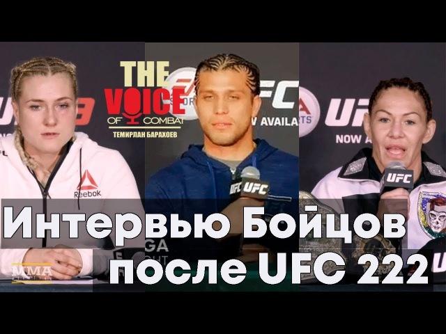 Интервью Браяна Ортеги, Крис Сайборг, Яны Куницкой после UFC 222. Голос ММА bynthdm. ,hfzyf jhntub, rhbc cfq,jhu, zys reybwrjq g
