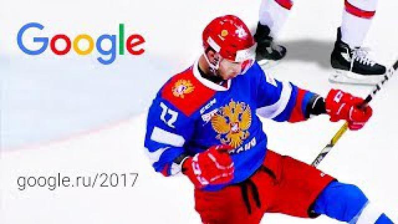 Google - Год в Поиске 2017 годвпоиске