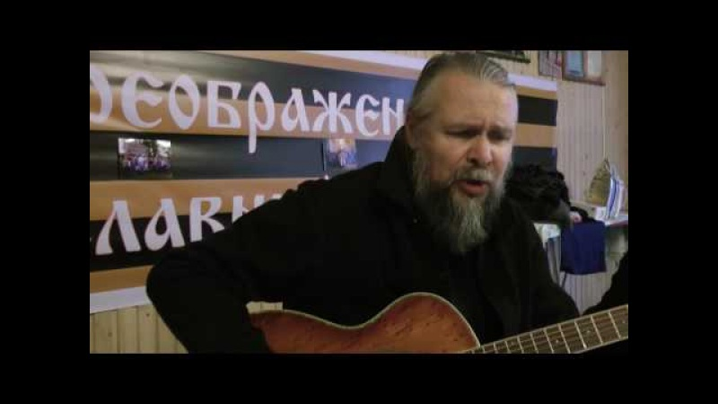 о Андрей Гуров Песня Не кори мать инока 27 10 2015г