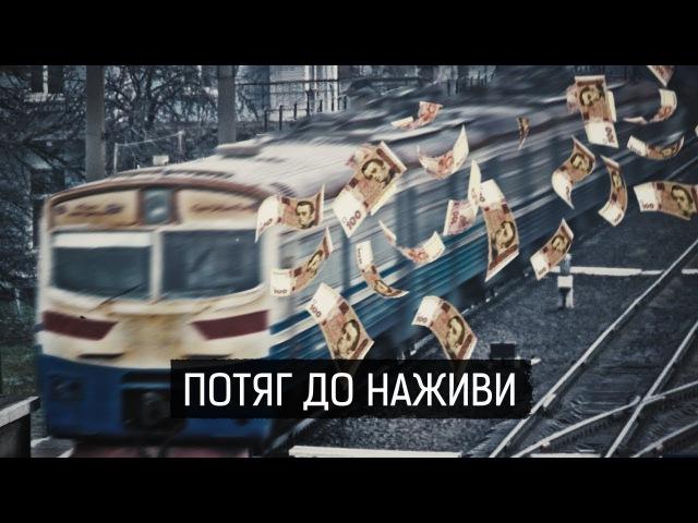 Потяг до наживи || матеріал Володимира Сілякова для Слідства.Інфо