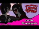 Приключения Джеффа Убийцы комикс Creepypasta 2 глава~ 10 часть