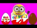 Surprise Eggs Minions Миньоны Киндер сюрприз и другие мультики!!