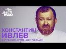 Константин Ивлев рассказал всю правду о шоу На ножах и МастерШеф