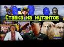Ставка на мутантов Отака Краина с Дидом Панасом Выпуск 24