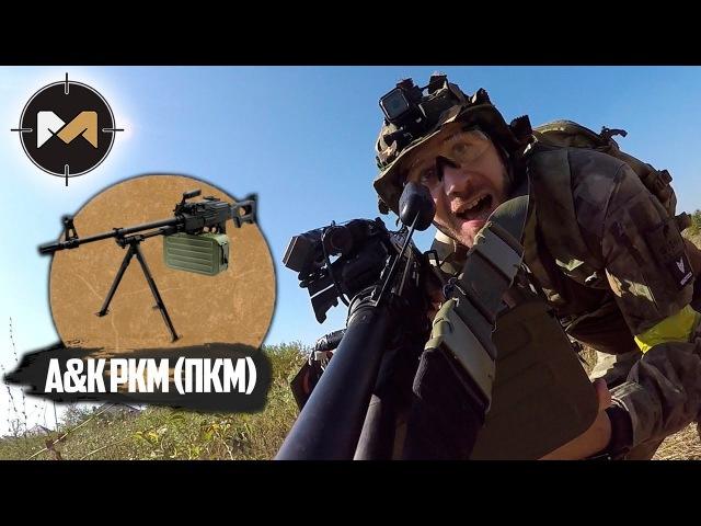 ПУЛЕМЕТНЫЙ ГЕЙМПЛЕЙ С ПКМ СТРАЙКБОЛ AIRSOFT PKM MACHINE GUN
