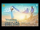 Charminar Neela Shalabhame Official Video Song Ashwin Kumar Sachin Warrier Gayathri Suresh