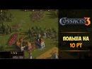 Казаки 3: Сетевая игра за Польшу (3vs3 5000 10pt). Быстрая победа